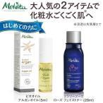 メルヴィータ はじめての方にオススメ 化粧水ごくごくトライアル