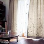 ラブザリネン フレンチリネンカーテン(刺繍) 「約100×185(2枚)」