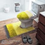 トイレマット トイレマットセット トイレマットのみ おしゃれ 北欧 ロング 標準 イエロー ロングマット(フタカバーなし) 標準マット&O・Uフタセット