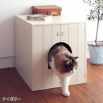 猫用トイレ収納カバー