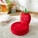 イチゴのキッズ座椅子
