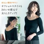 インナー 肌着 レディース 九分袖 暖かい 襟ぐり 広め 黒 綿混 長め丈 吸湿 発熱 ブラック S M L LL 3L ホットコット