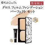 コフレ K04 グロス フィルム ファンデーション パーフェクト セット カラー 113(標準的な肌色)