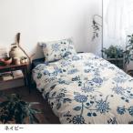 掛け布団カバー 寝具 綿100% 日本製 アジアンテイスト 掛け布団 掛け 掛けカバー 布団カバー おしゃれ ネイビー ダブル