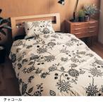掛け布団カバー 寝具 綿100% 日本製 アジアンテイスト 掛け布団 掛け 掛けカバー 布団カバー おしゃれ チャコール シングル