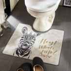 トイレマットクッション性のある拭ける高機能トイレマット 「シマウマ」