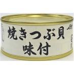 焼きつぶ貝味付缶詰 8缶(賞味期限2022年4月1日)