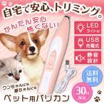 ペット バリカン 犬用 猫用 バリカン ペット用 足裏 肉球 顔 お尻 トリミング 静音 トリマー コードレス USB充電式 ペット用バリカン フットヘアーカット 足裏