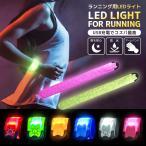 ランニング ライト アームバンド USB 充電式 防水 LED 光る ジョギング リストバンド 反射 蛍光 運動