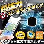 スマホホルダー 車 マグネット 車載 車載ホルダー スマホ カーナビ ダッシュボード iPhone Android スマホスタンド 携帯ホルダー