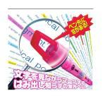 三菱鉛筆 蛍光ペン PUS-102T プロパス・ウインドウ PUS102T PROPUS WINDOW