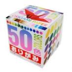 トーヨー 50色折り紙 1000枚 7.0×7.0cm 001024