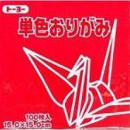 トーヨー単色折り紙「あかね」064101 15x15cm 100枚
