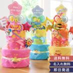 婴儿, 儿童, 孕妇 - 出産祝い Sassy poppin' partyおむつケーキ (タオル+ラトル+チャームバンド+バルーン)おむつケーキ オムツケーキ 名前刺繍 送料無料