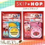 【出産祝い おむつケーキにプラス】SKIP HOPスキップホップお食事セット