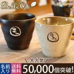 名入れギフト なごみ 名入り 焼酎 カップ 送料無料 焼酎グラス マグ 父の日  敬老の日 ギフト プレゼント