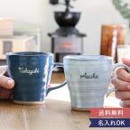 ショッピング父の日 ギフト コーヒー なごみ 名入り珈琲マグカップ コーヒーマグ 父の日 敬老の日 ギフト