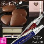 名入れギフト パーカー(Parker)IMボールペン 選べるスペシャルセット ブルー レッド 名入り プレゼント 名前入り 送料無料 バレンタイン