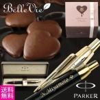 名入れギフト パーカー(Parker)IMボールペン 選べるスペシャルセット ブラック シルバー 名入り プレゼント 名前入り 送料無料 バレンタイン