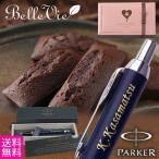 名入れギフト パーカー(Parker)IMコアラインボールペン 選べるスペシャルセット ブルー 名入り プレゼント 名前入り 送料無料 バレンタイン