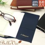 名入れ 本革製ブックカバー 「リーブル」 文庫本サイズ