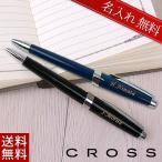 名入れボールペン クロス アベンチュラ(CROSS   Aventura)  名入り プレゼント 名前入り 送料無料 父の日
