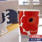 ショッピング父の日 名入れマリメッコマグカップ  マリメッコ 誕生日祝い 結婚祝い 名入れ 名前入り コーヒーカップ 母の日 父の日