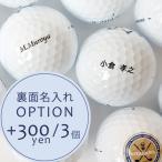 【名入れギフト】【オプション】ゴルフボール 裏面名前印刷(3個入り) 父の日