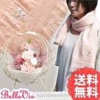 さくら染めストールセット(プリザ+ストール)  送料無料 ピンク バラ フラワーセット