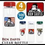 ベンデイビス クリアボトル BEN DAVIS 水筒 500ml プラボトル マイボトル マイ水筒 携帯ボトル プラスチックボトル 持ち運び便利 スリム タンブラー