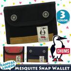CHUMS 財布 チャムス 送料無料 二つ折り財布 二つ折 ウォレット Mesquite
