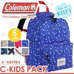 ショッピングcoleman コールマン Coleman C-KIDS PACK Cキッズパック 2018SS キッズ キッズリュック リュックサック