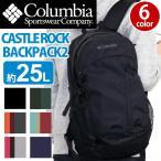 コロンビア Castle Rock 25L Backpack II Black