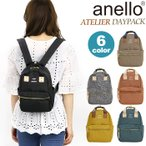 anello リュック アネロ 正規品 リュックサック ATELIER アトリエ リュック デイパック バックパック バッグ ブランド 旅行
