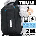 バックパック THULE スーリー Crossover 25L 正規品 国内正規販売店