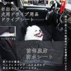 ペットベッド 犬用ドライブ用品 ドライブシート ペット 車 前部座席 カーシート シートカバー 防水シート 汚れ防止 前部座席用 滑り止め 折り畳み