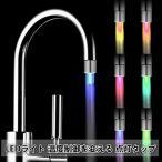 送料無料 LEDライト蛇口 温度によって変化する 電源不要 台所 浴室用 LEDライト SDF-C6 浴室 台所 LEDウォーター蛇口