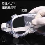 防護ゴーグル 男女共通 眼鏡着用可 飛沫対策 曇り止め 眼鏡 保護メガネ 飛沫カット 軽量 透明 防曇 保護用アイゴーグル 防塵ゴーグル