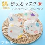 3枚セット 4重 ガーゼマスク 洗濯 洗える 夏用 子供マスク キッズマスク 花粉対策 インフルエンザ対策 花粉対策 マスク洗える UVカット ウィルス  ハウスダスト