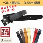 ベルト メンズ レディース 牛革 イタリアンレザー ブッテーロベルト帯 3.5cm幅 レザー 交換用ベルト カット可能 フリーサイズ 日本製 送料無料