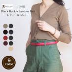 ベルト レディース レザー 牛革 黒スクエアバックルカラーベルト リクルート 仕事 スーツ用 調整可 日本製 送料無料