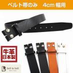 ベルト帯のみ4cm幅ベルト メンズ レディース バックル交換 カット可能ベルト 本革調整可  日本製