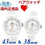 对饰 - アイスウォッチ ICE WATCH 腕時計 ペアウォッチ(2本セット)ICE forever アイスフォアエバー ミディアム & スモール メンズ・レディース SI.WE.U.S SI.WE.S.S