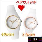 对饰 - アイスウォッチ ICE WATCH 腕時計 ペアウォッチ(2本セット)アイスグラム ICE GLAM ミディアム/40mm & スモール/34mm ホワイト ICE.GL.WE.US ICE.GL.WRG.SS