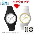 アイスウォッチ ICE WATCH 腕時計 ペアウォッチ(2本セット) ディズニー コレクション ミスターアンドミス 015220 015221