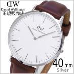ダニエルウェリントン 男性用腕時計