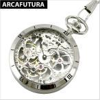 アルカフトゥーラ  ARCA FUTURA 懐中時計 機械式 5074CPSK