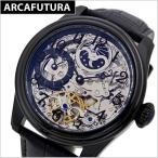 アルカフトゥーラ時計正規品