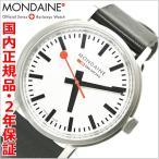 モンディーン腕時計正規品