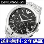 エンポリオアルマーニ時計